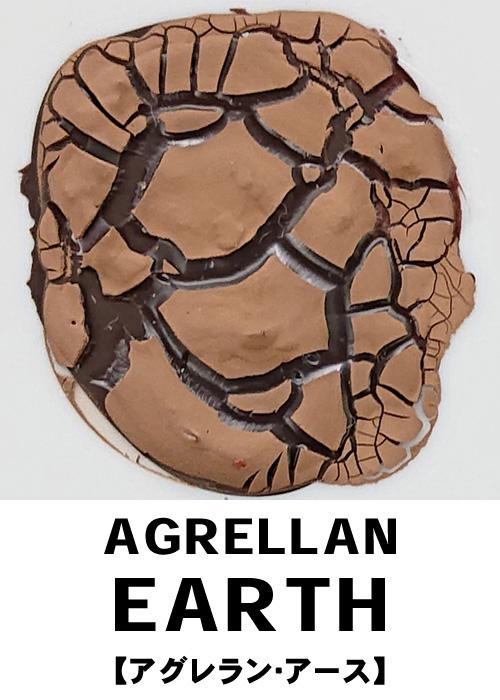 アグレラン・アース