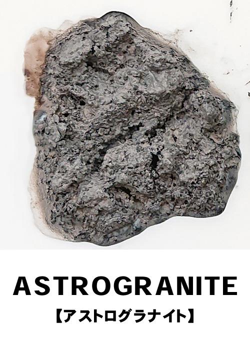アストログラナイト