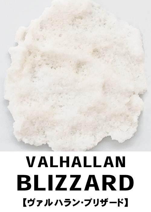ヴァルハラン・ブリザード